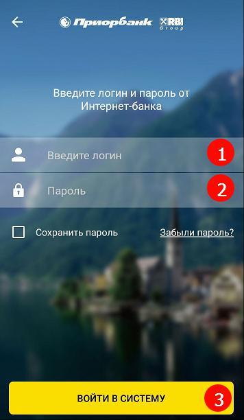 вход в интернет банк через приложение Приорбанк онлайн