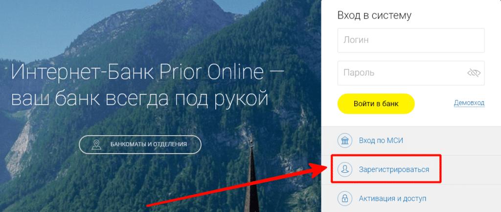 регистрация в интернет банке Prior Online