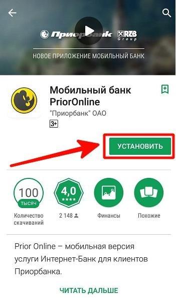 приложение Приор онлайн